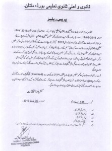 Press Release for printing of 9th Regular Roll No Slip A-2016